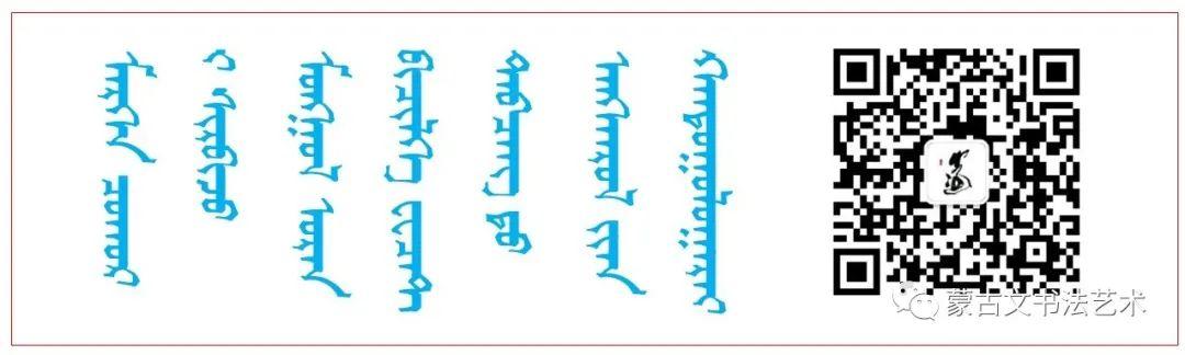 孟根其其格蒙古文书法(二) 第1张 孟根其其格蒙古文书法(二) 蒙古书法