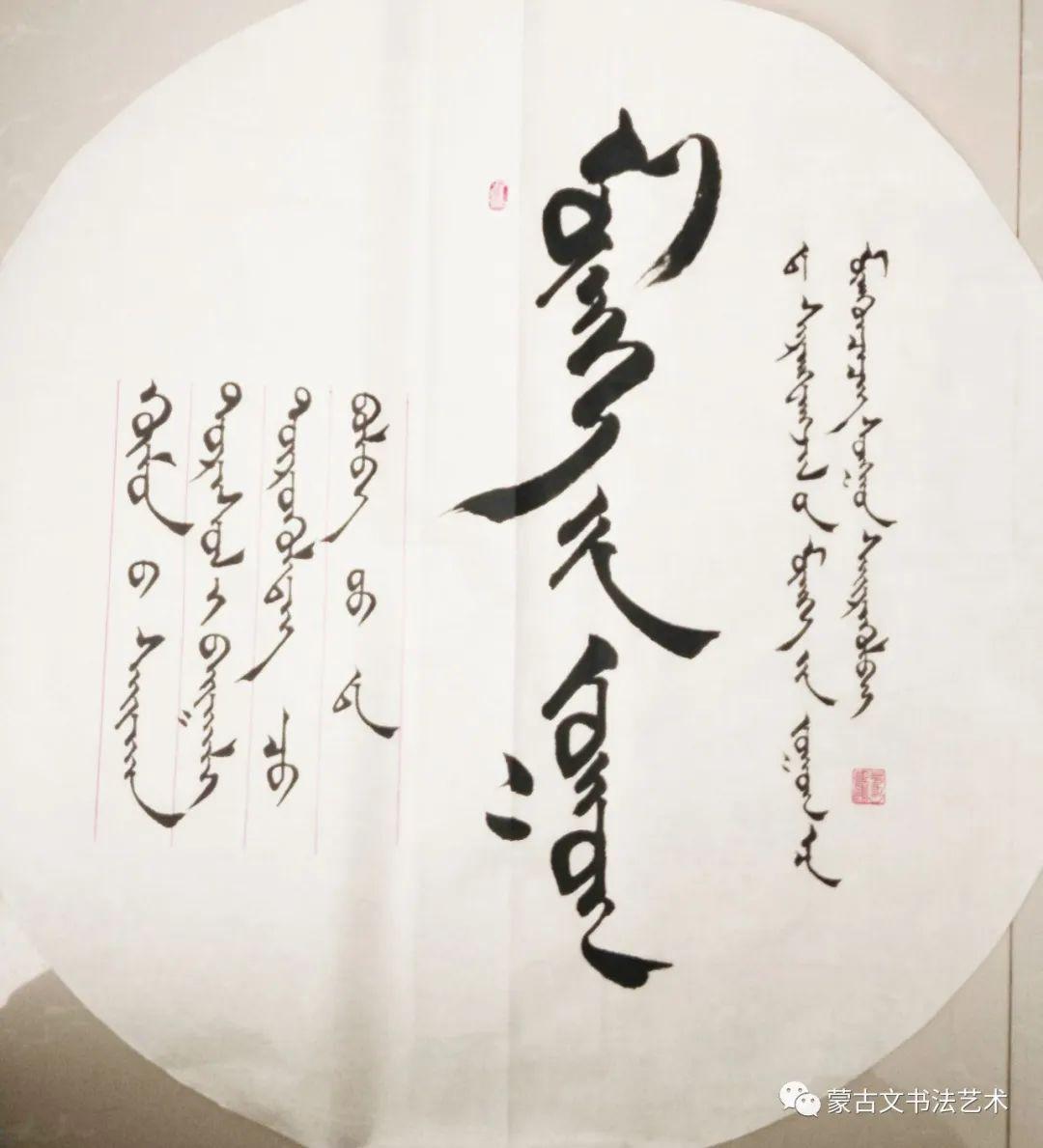 孟根其其格蒙古文书法(二) 第7张 孟根其其格蒙古文书法(二) 蒙古书法