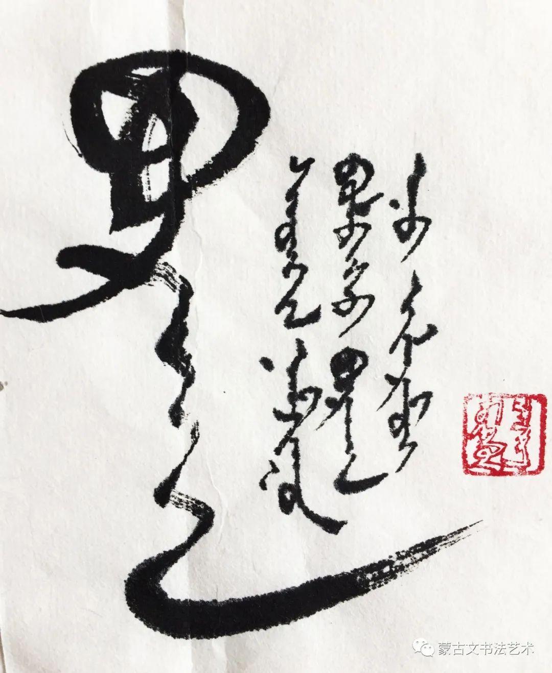 孟根其其格蒙古文书法(二) 第4张 孟根其其格蒙古文书法(二) 蒙古书法
