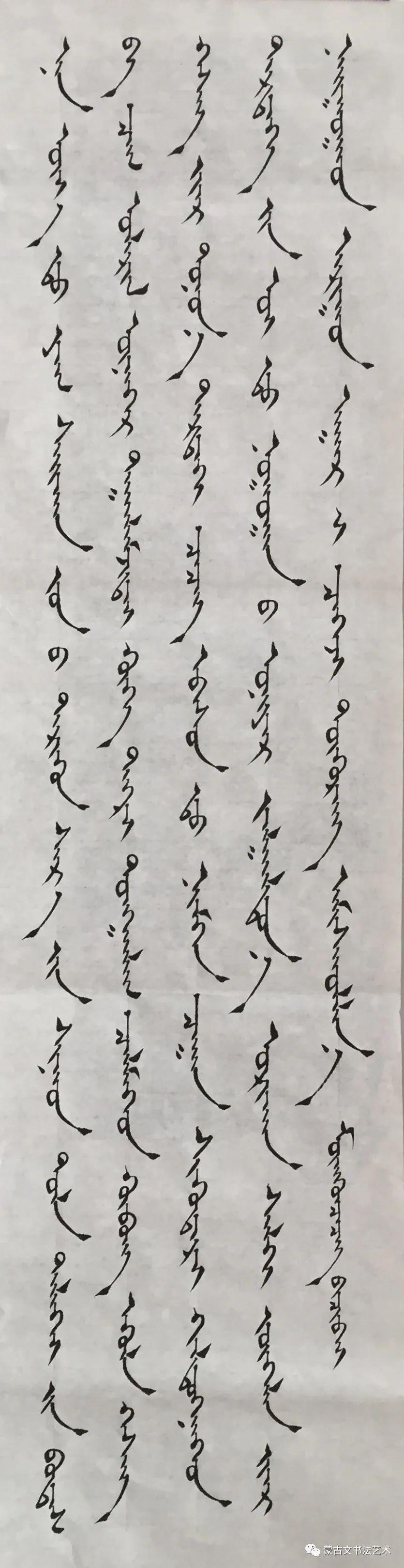 孟根其其格蒙古文书法(二) 第19张 孟根其其格蒙古文书法(二) 蒙古书法