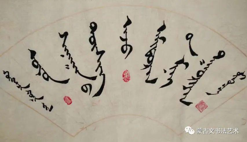 孟根其其格蒙古文书法(二) 第25张 孟根其其格蒙古文书法(二) 蒙古书法
