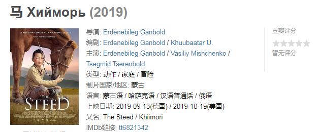 60部蒙古电影 部部都值得看 第9张