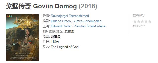 60部蒙古电影 部部都值得看 第18张