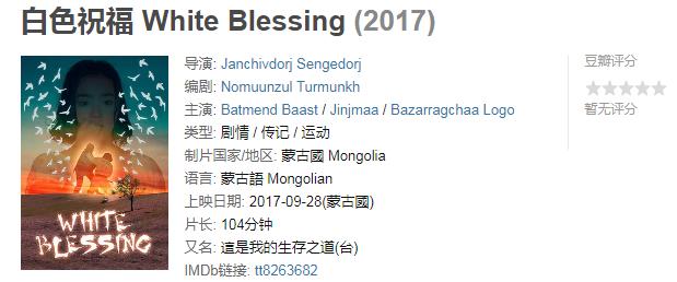 60部蒙古电影 部部都值得看 第21张