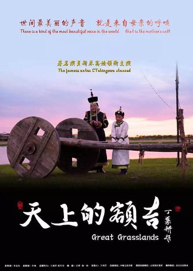 60部蒙古电影 部部都值得看 第29张