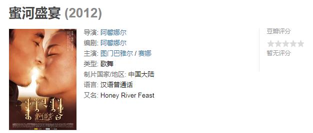 60部蒙古电影 部部都值得看 第27张