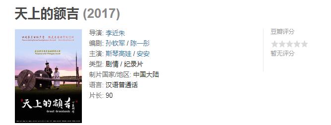 60部蒙古电影 部部都值得看 第30张