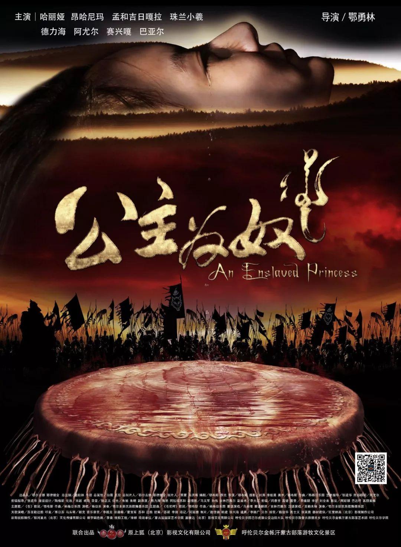 60部蒙古电影 部部都值得看 第41张