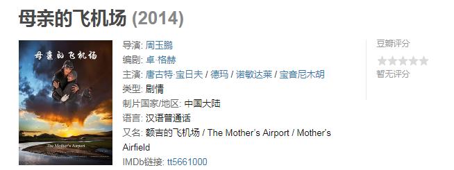 60部蒙古电影 部部都值得看 第48张
