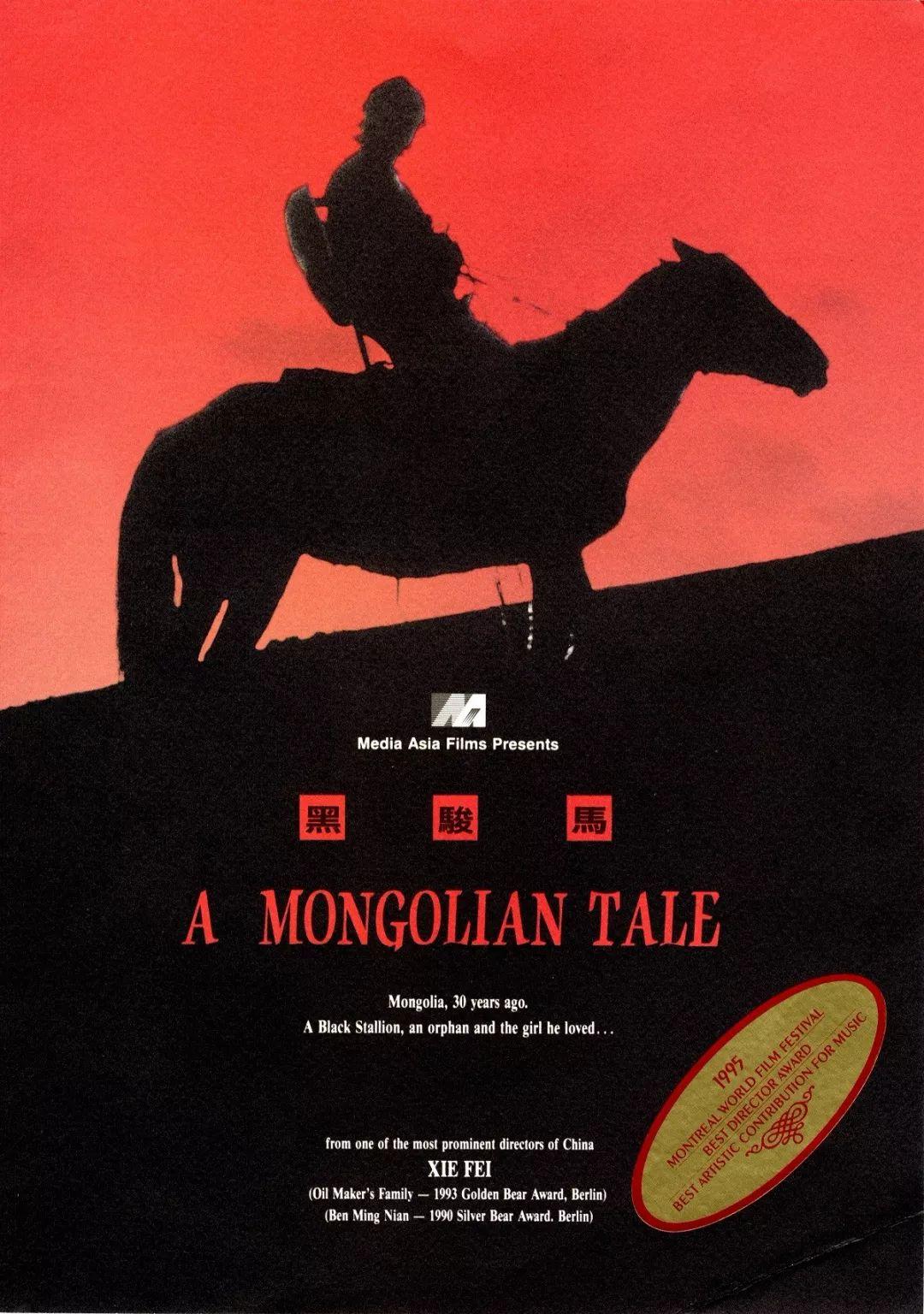 60部蒙古电影 部部都值得看 第53张