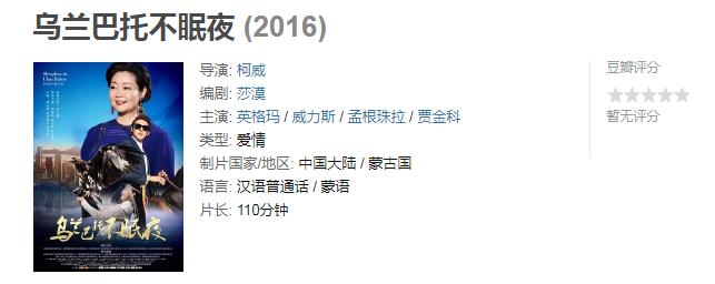 60部蒙古电影 部部都值得看 第57张