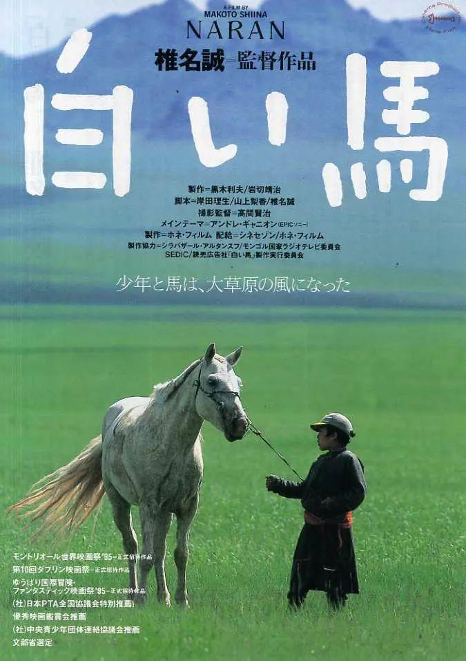 60部蒙古电影 部部都值得看 第65张