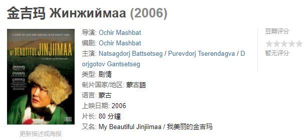 60部蒙古电影 部部都值得看 第72张
