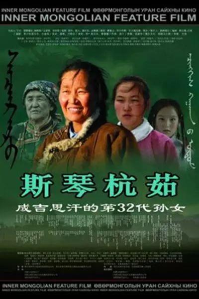 60部蒙古电影 部部都值得看 第74张