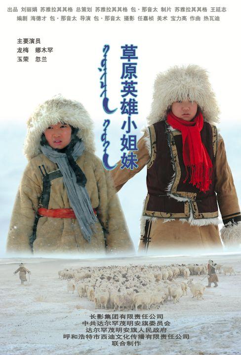 60部蒙古电影 部部都值得看 第80张