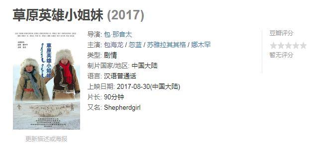 60部蒙古电影 部部都值得看 第81张