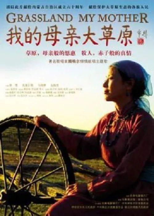 60部蒙古电影 部部都值得看 第83张