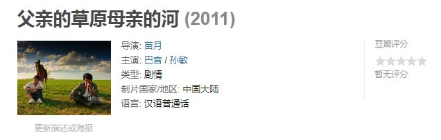 60部蒙古电影 部部都值得看 第87张