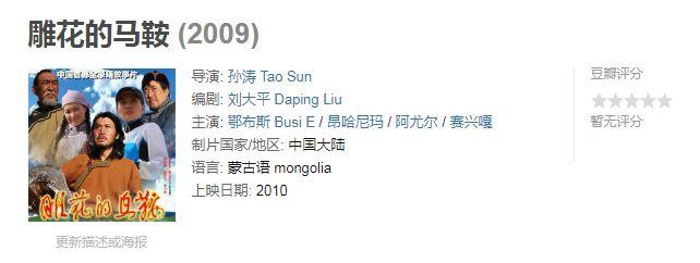 60部蒙古电影 部部都值得看 第90张