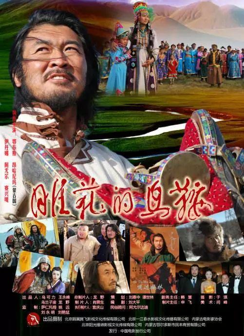 60部蒙古电影 部部都值得看 第89张