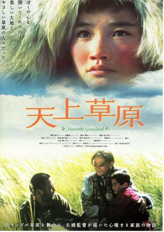 60部蒙古电影 部部都值得看 第92张