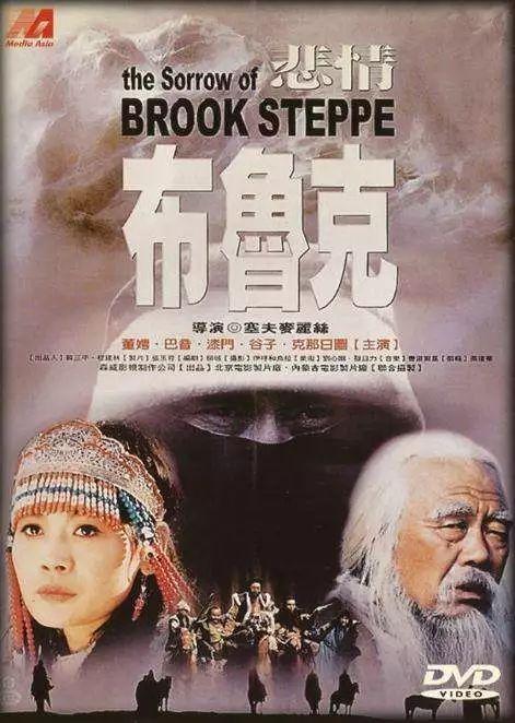 60部蒙古电影 部部都值得看 第101张