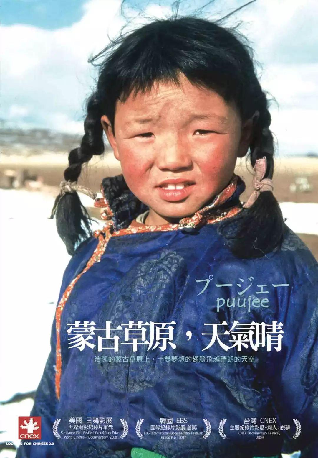 60部蒙古电影 部部都值得看 第107张