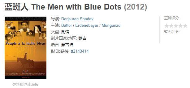 60部蒙古电影 部部都值得看 第126张