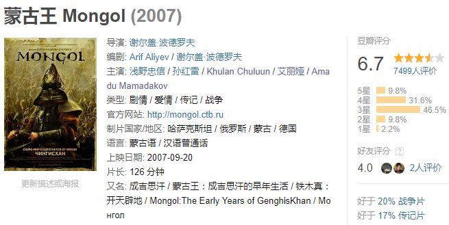 60部蒙古电影 部部都值得看 第129张