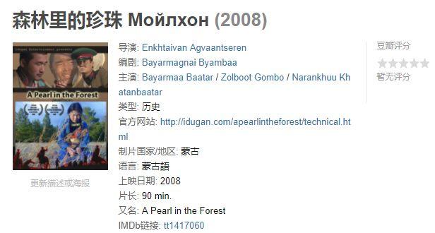 60部蒙古电影 部部都值得看 第138张