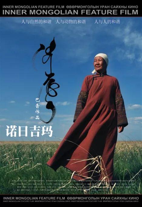 60部蒙古电影 部部都值得看 第140张