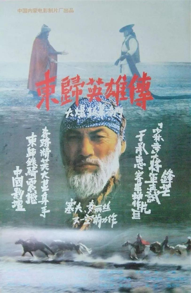 60部蒙古电影 部部都值得看 第146张