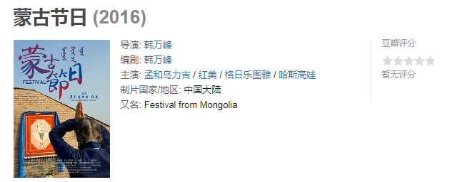 60部蒙古电影 部部都值得看 第150张