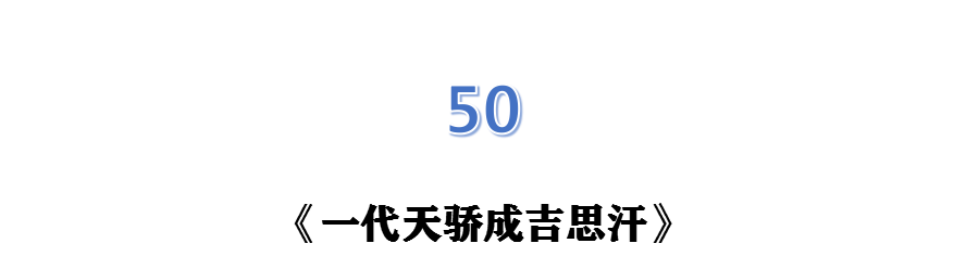 60部蒙古电影 部部都值得看 第154张
