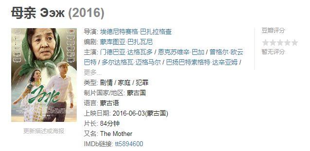 60部蒙古电影 部部都值得看 第162张