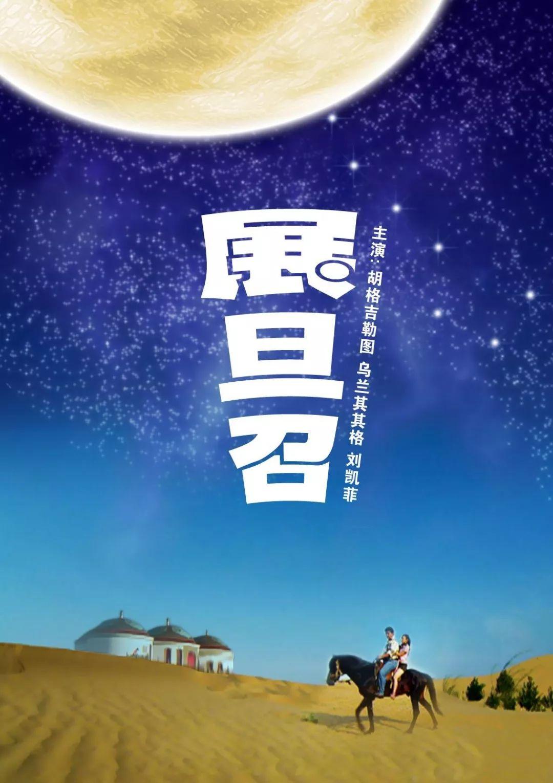 60部蒙古电影 部部都值得看 第164张