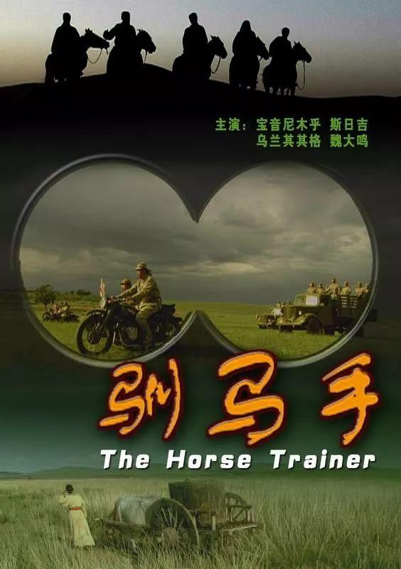 60部蒙古电影 部部都值得看 第167张
