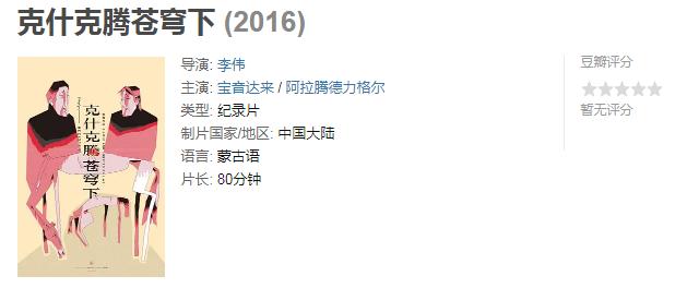 60部蒙古电影 部部都值得看 第174张