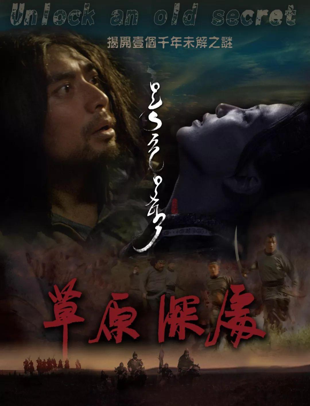 60部蒙古电影 部部都值得看 第176张