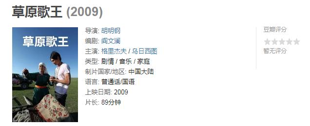 60部蒙古电影 部部都值得看 第180张