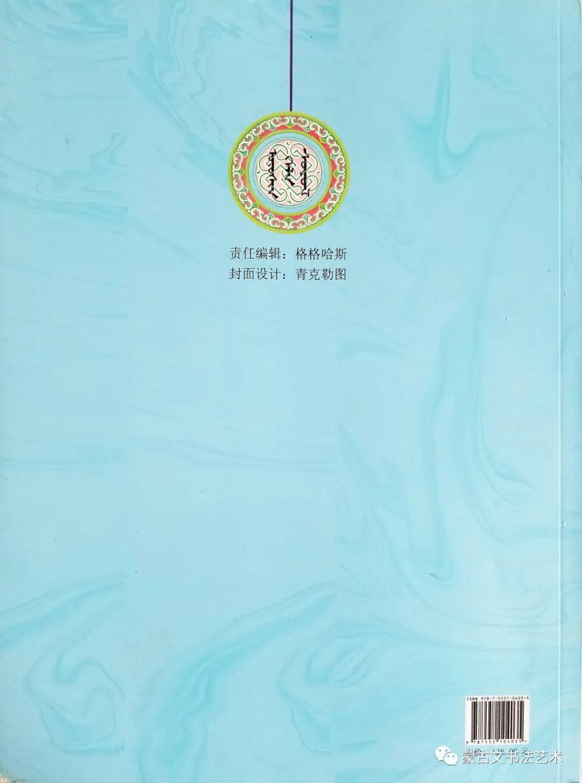 阿拉腾毕力格《乌审旗书法与篆刻精选》 第2张
