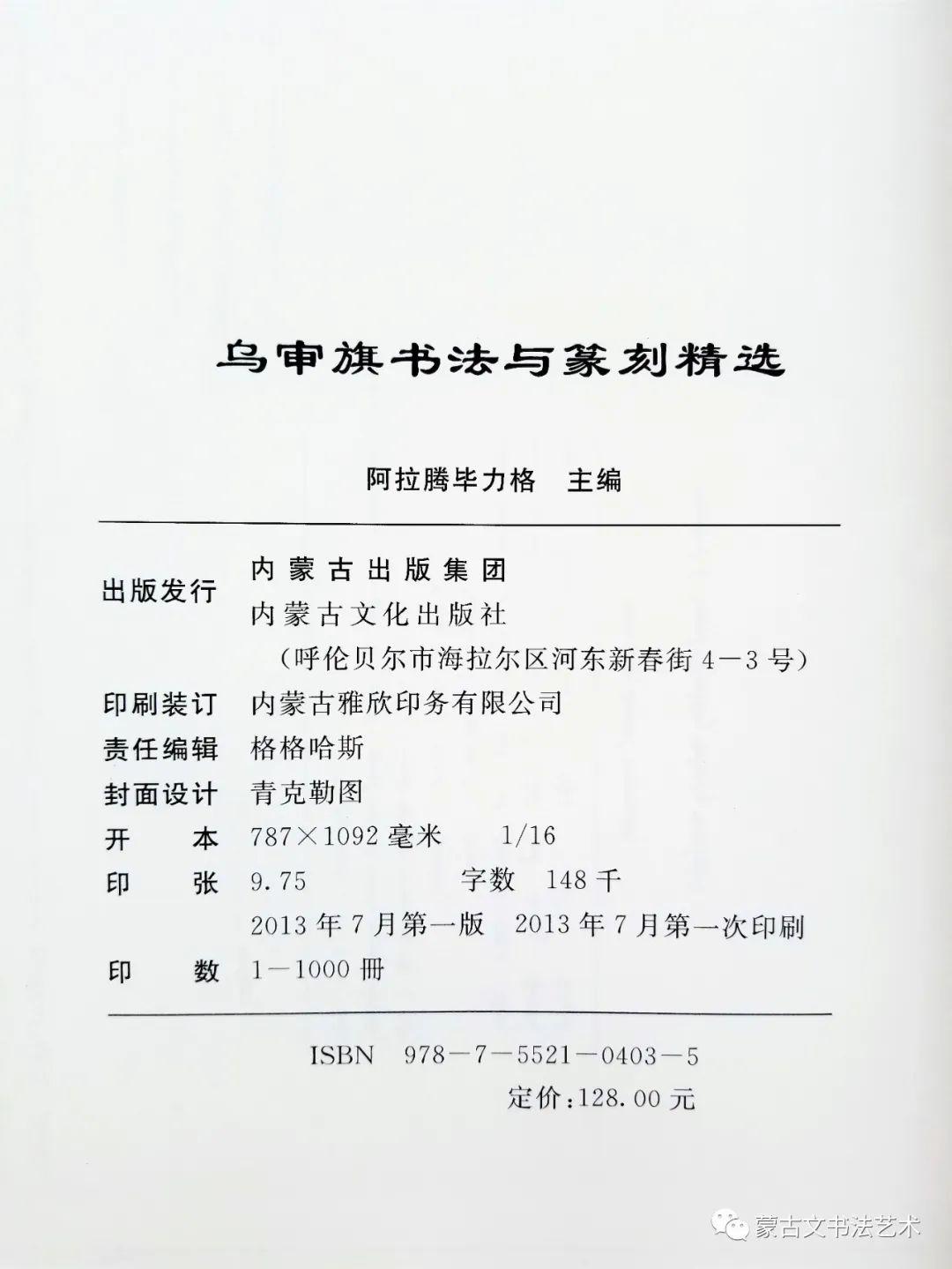 阿拉腾毕力格《乌审旗书法与篆刻精选》 第3张