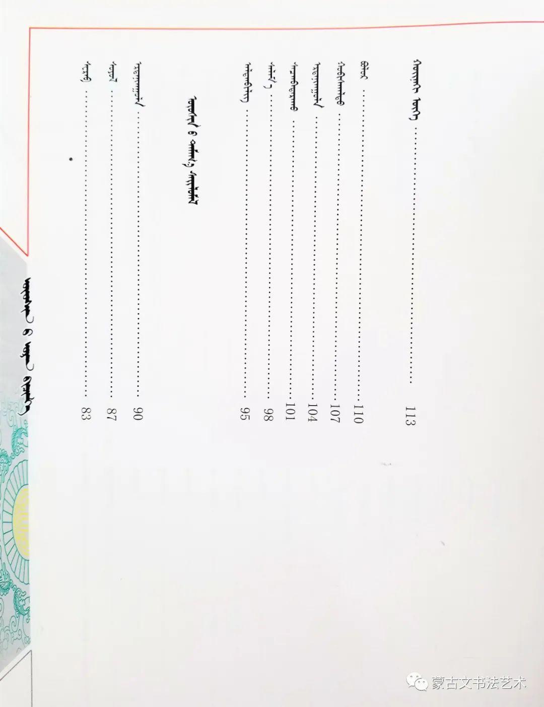 阿拉腾毕力格《乌审旗书法与篆刻精选》 第8张 阿拉腾毕力格《乌审旗书法与篆刻精选》 蒙古书法