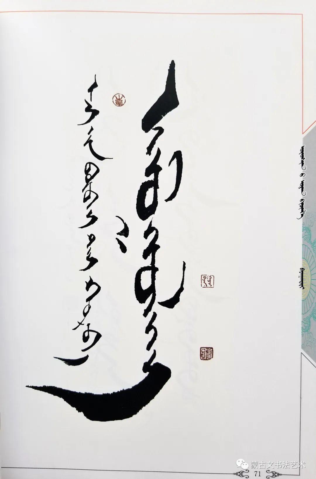 阿拉腾毕力格《乌审旗书法与篆刻精选》 第17张