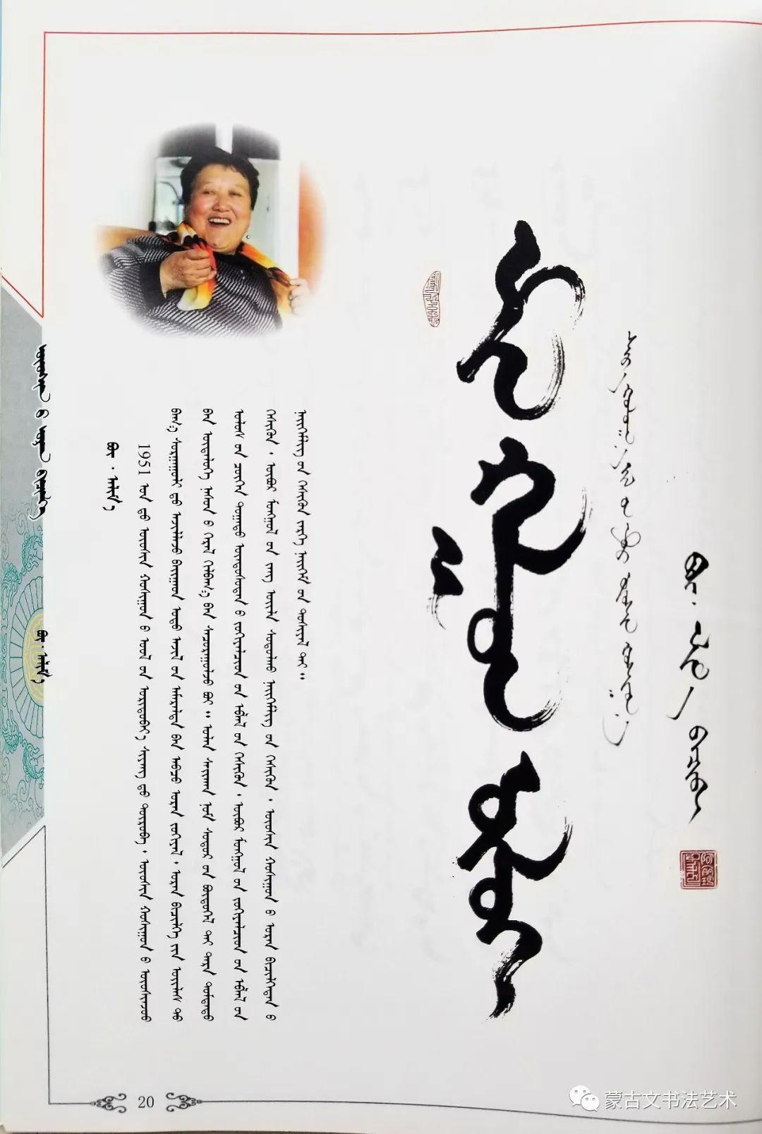 阿拉腾毕力格《乌审旗书法与篆刻精选》 第13张