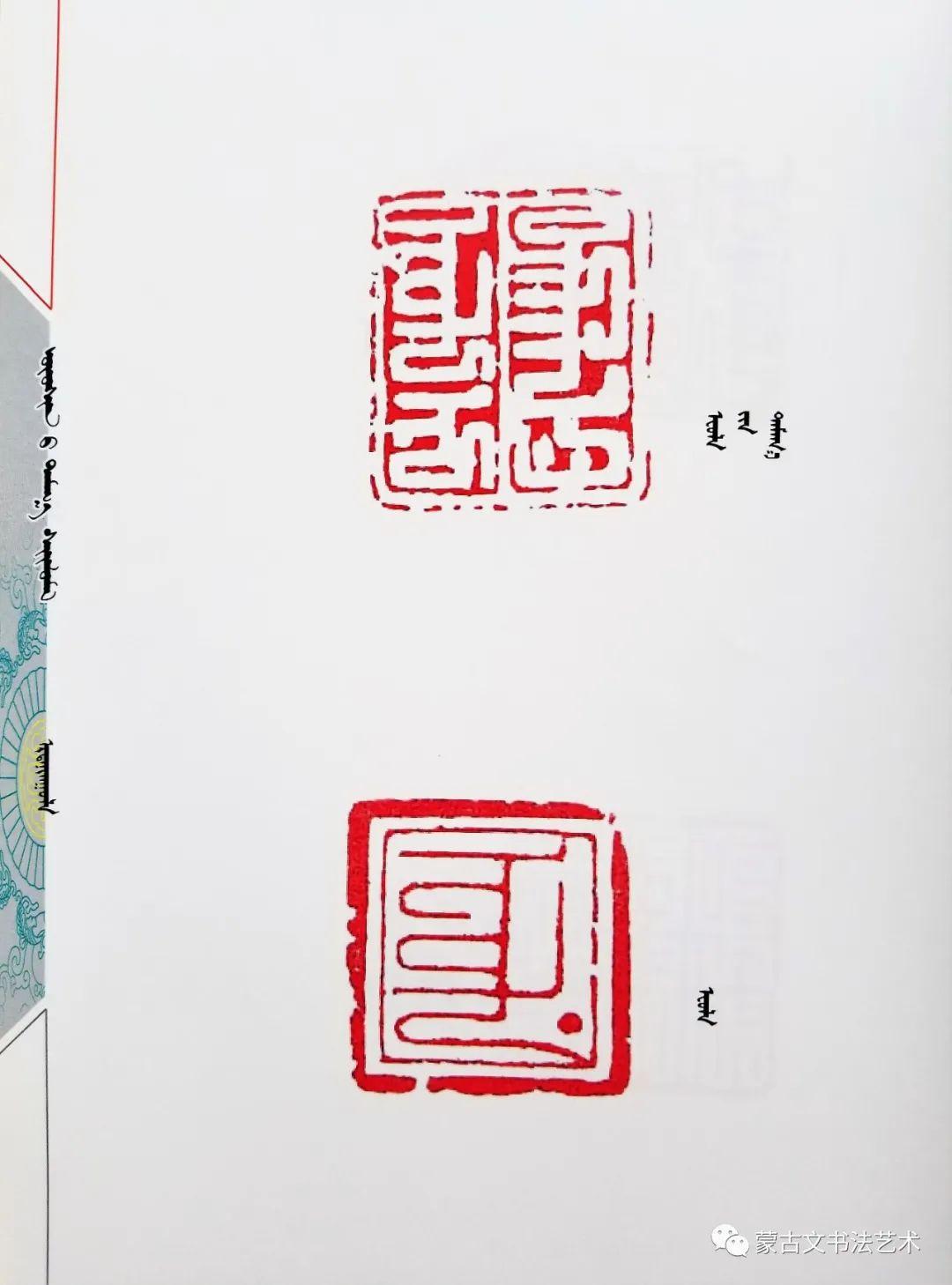 阿拉腾毕力格《乌审旗书法与篆刻精选》 第20张