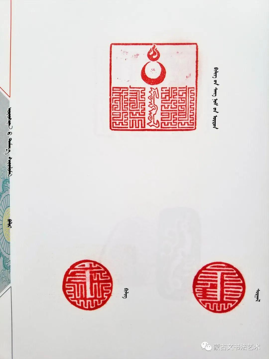 阿拉腾毕力格《乌审旗书法与篆刻精选》 第21张 阿拉腾毕力格《乌审旗书法与篆刻精选》 蒙古书法