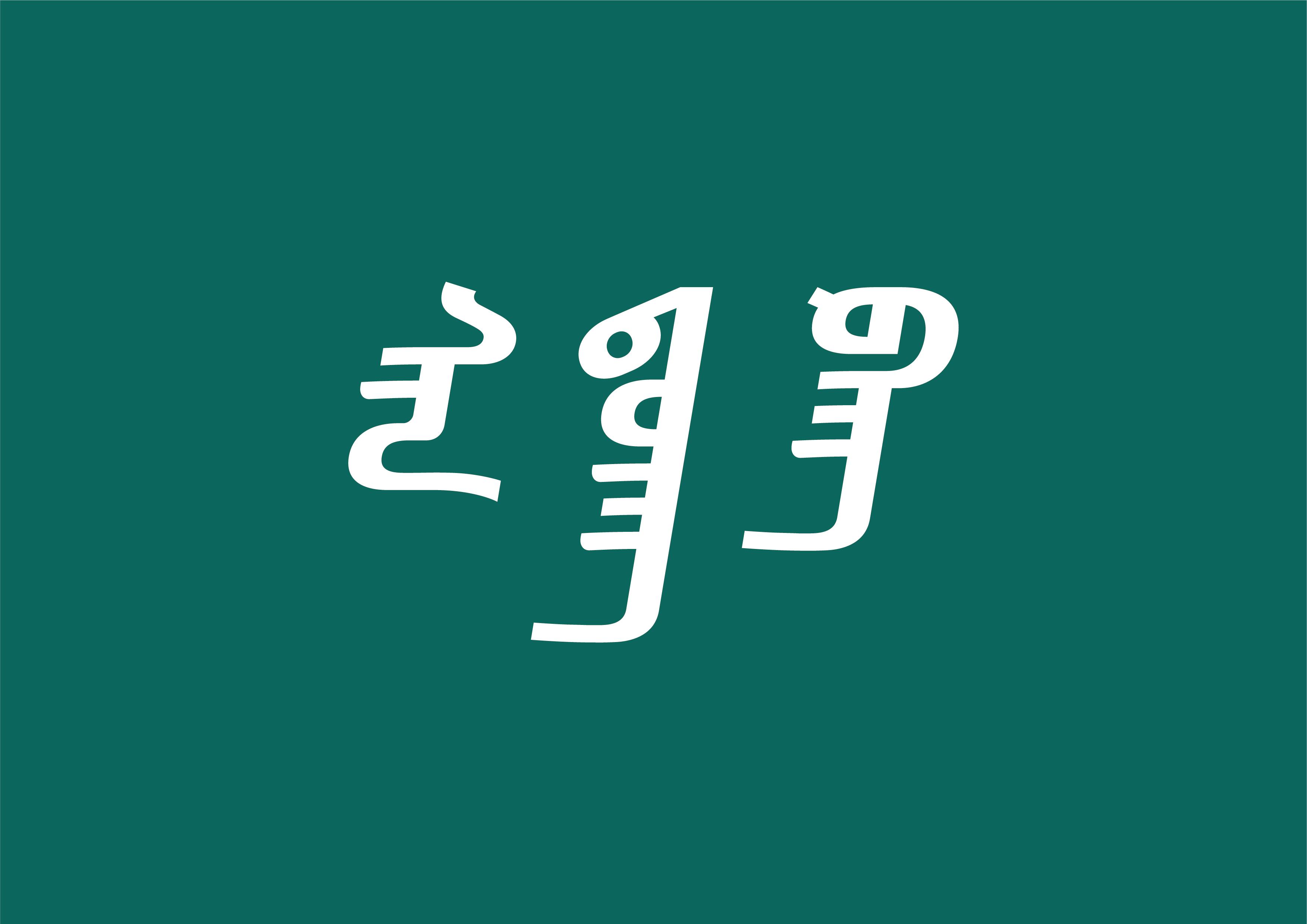 新东方蒙古文字体设计 第4张
