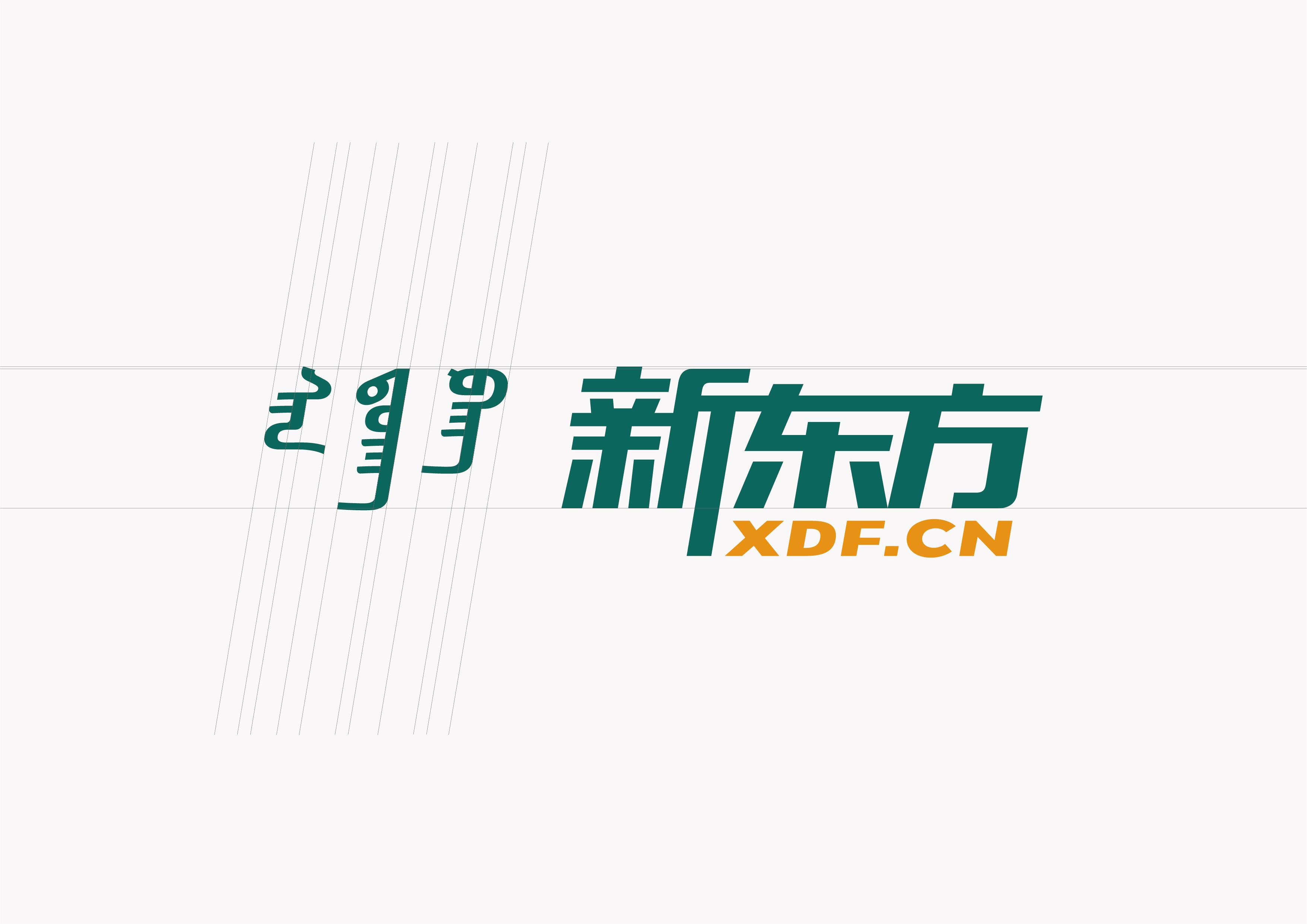 新东方蒙古文字体设计 第6张 新东方蒙古文字体设计 蒙古设计