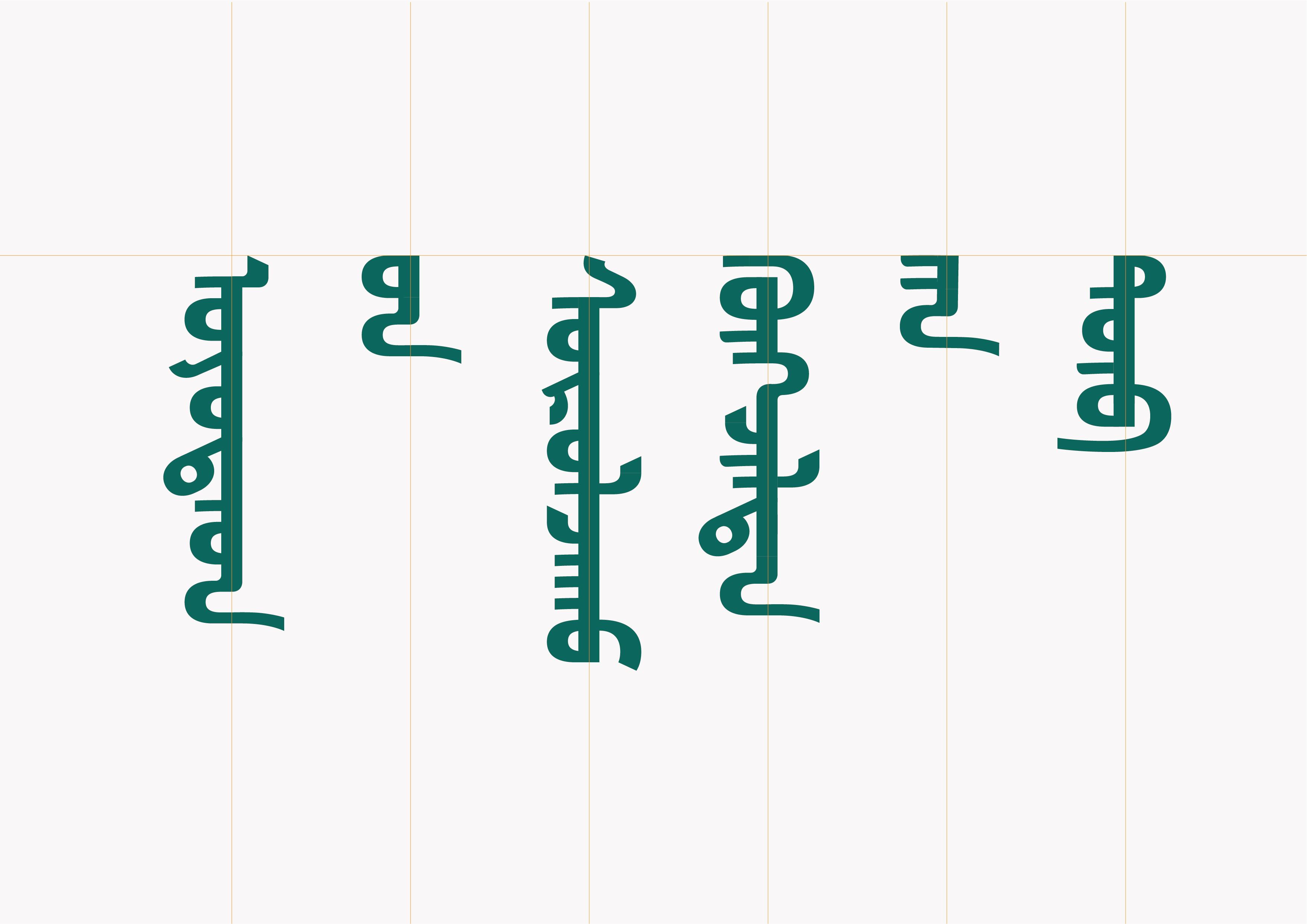 新东方蒙古文字体设计 第9张 新东方蒙古文字体设计 蒙古设计